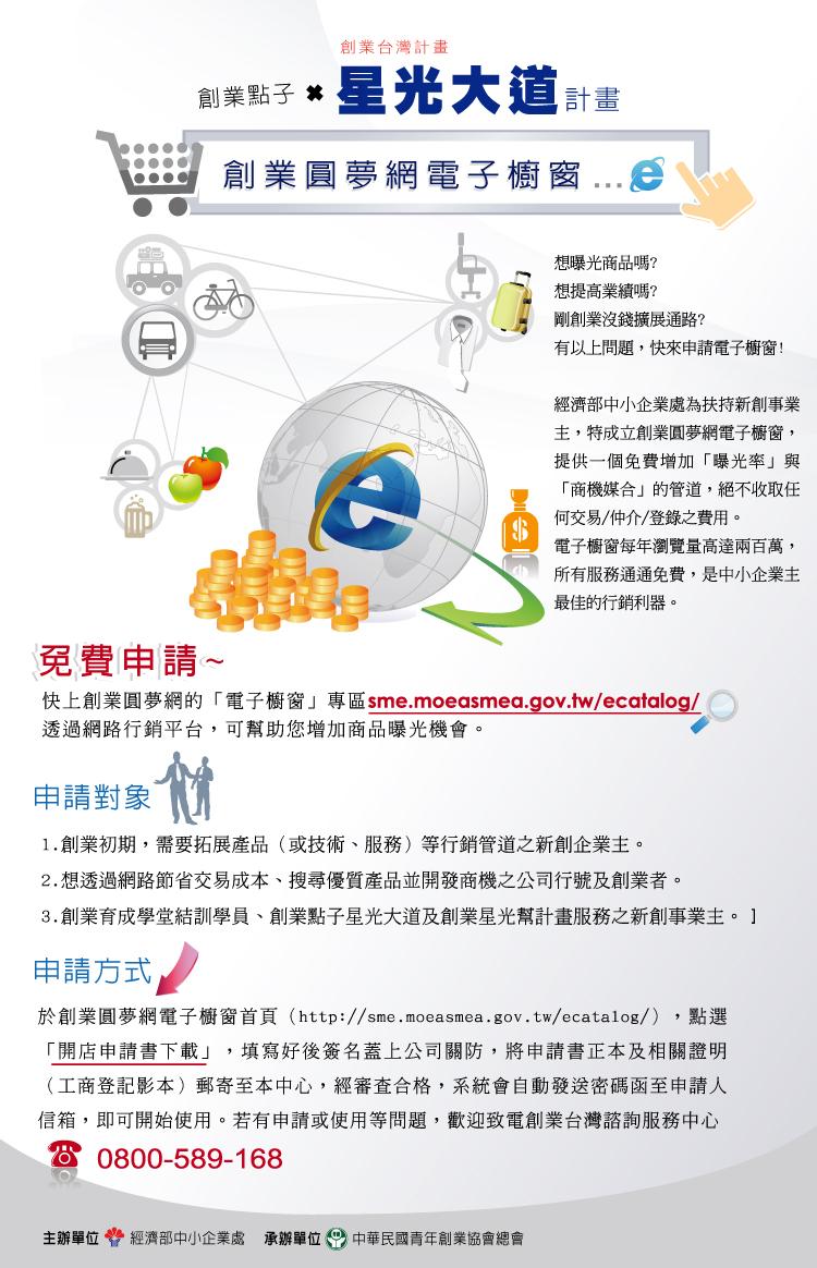 行銷零成本-經濟部中小企業處提供商家免費曝光交易平台「電子櫥窗」!!