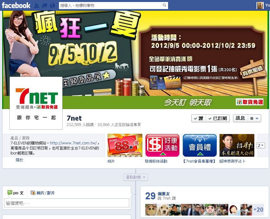 facebook特別優惠5