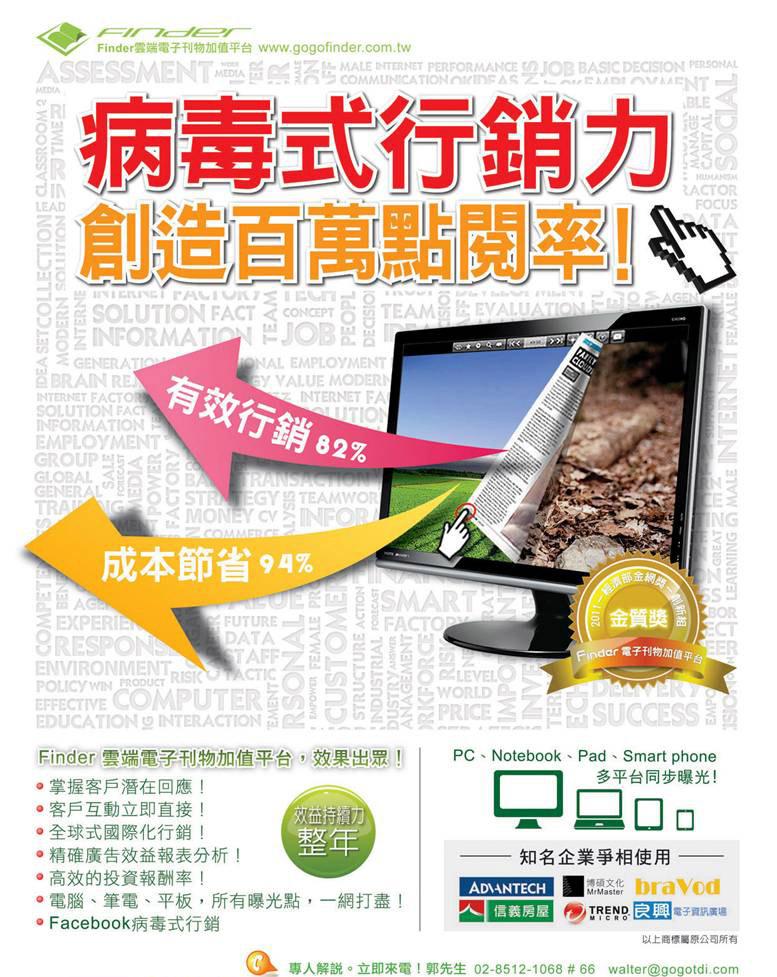病毒式行銷力 Finder電子刊物平台說明會 馬上報名!!