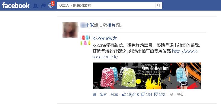 Facebook動態贊助廣告的合理性