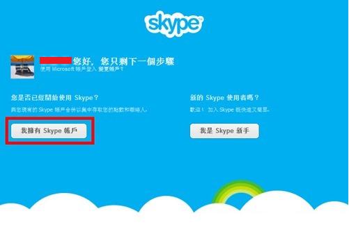 MSN聯絡人整合到SKYPE