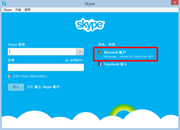 MSN聯絡人整合SKYPE