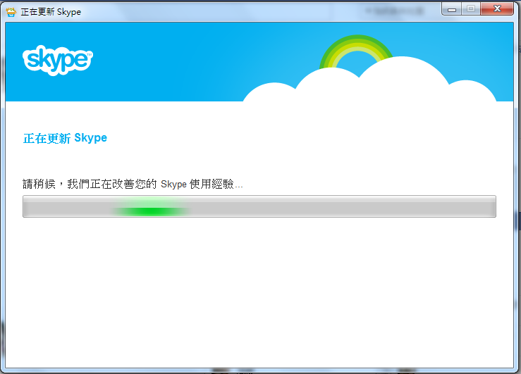 skype整合msn聯絡人