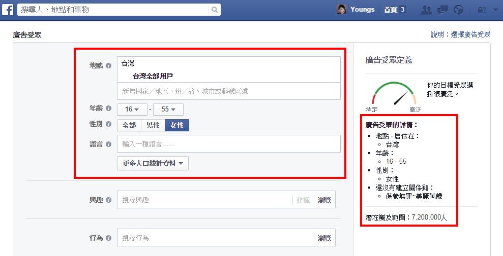 在 Facebook 上刊登廣告